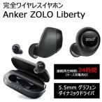 Anker ZOLO Liberty 完全ワイヤレスイヤホン ブラック