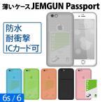iPhone6s ケース iPhone6 ケース 薄い防水ケース JEMGUN Passport ジェムガンパスポート クリア