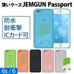 iPhone6s ケース iPhone6 ケース 薄い防水ケース JEMGUN Passport ジェムガンパスポート クリアブルー