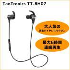 TaoTronics(�����ȥ�˥���) Bluetooth �磻��쥹����ۥ� ���ݡ��� TT-BH07 �֥�å�