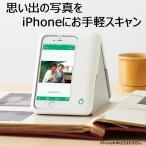 ハンディスキャナー Omoidori アルバムスキャナ iPhone8/7