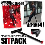 Sitpack - Foldable Seat For Resting on the Go  並行輸入品