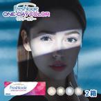 日本アルコン フレッシュルック ワンデーカラー カラコン カラーコンタクト 度なし度あり ワンデー 送料無料 2箱セット