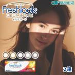 日本アルコン フレッシュルックデイリーズ イルミネート カラーコンタクト 度なし度あり 送料無料 2箱セット 医療機器承認番号 21000BZY00068000