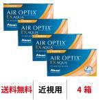日本アルコン エアオプティクス EX アクア 1ヶ月交換 マンスリー 近視用 4箱 送料無料 コンタクトレンズ 21600BZY00383000