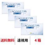 j&j 2ウィークアキュビューディファイン [遠視用] 2週間交換 送料無料 処方箋提出あり コンタクトレンズ 4箱