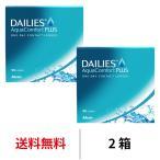 日本アルコン デイリーズアクア コンフォートプラス バリューパック 2箱セット コンタクトレンズ 送料無料 医療機器承認番号 21000BZY00068000