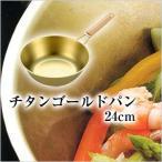 激安!軽い!焦げない!抜群の熱効率のフライパン【チタンゴールドパン 24cm TPS240】