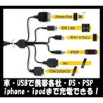 激安/携帯各社・DS・PSPからiphone/ipodまで充電できる/USB&車deチャ−ジ マルチコネクター
