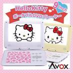 【ポータブル9インチ DVDプレイヤー】ハローキティ(Hello Kitty) アボックス(AVOX)