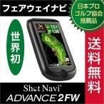 ADV2FW ショットナビ GPSゴルフナビ ShotNavi ADVANCE 2FW ADV2FW