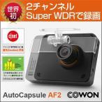 ショッピングドライブレコーダー ドライブレコーダー【COWON/コウォン】AF2-32G-BK AUTO CAPSULE AF2[32GB](8809290185297) 《ドラレコ/車載カメラ/高画質HD/走行録画/駐車録画》