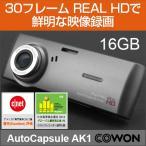 ショッピングドライブレコーダー ドライブレコーダー【COWON/コウォン】AUTO CAPSULE AK1《AK1-16G-SL》[16GB](8809290185525) 《ドラレコ/車載カメラ/高画質HD/走行録画/駐車録画/衝撃録画》