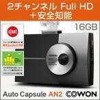 ショッピングドライブレコーダー ドライブレコーダー【COWON/コウォン】AN2-16G-BK AUTO CAPSULE AN2[16GB]MicroSDカード対応(8809290185549) 《ドラレコ/車載カメラ/高画質HD/走行録画》