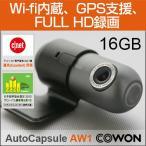 ショッピングドライブレコーダー ドライブレコーダー【COWON/コウォン】AUTO CAPSULE AW1《AW1-16G-SL》[16GB](8809290185143) 《ドラレコ/車載カメラ/高画質HD/走行録画/駐車録画》