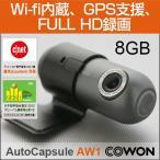 ショッピングドライブレコーダー ドライブレコーダー【COWON/コウォン】AUTO CAPSULE AW1《AW1-8G-SL》[8GB](8809290185167) 《ドラレコ/車載カメラ/高画質HD/走行録画/駐車録画》