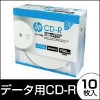 データ用CD-R ホワイト・ディスク【hp / ヒューレット・パッカード】スリムケース10枚入《インクジェットプリンタ対応 / 1-48倍速記録対応》