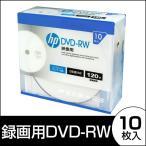 録画用DVD-RW ホワイト・ディスク【hp / ヒューレット・パッカード】スリムケース10枚入《インクジェットプリンタ対応 / 1-2倍速記録対応》