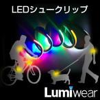 《新発売》Lumiwear(ルミウェア) LW-SC1/LEDシュークリップ/ランニング・サイクリング用アクセサリー