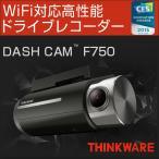 ショッピングドライブレコーダー ドライブレコーダー【THINKWARE/シンクウェア】DASH CAM F750 《ドラレコ/車載カメラ/内臓WiFi/内臓GPS》