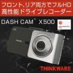 ドライブレコーダー【THINKWARE/シンクウェア】DASH CAM X500《ドラレコ/車載カメラ/フルHD採用》