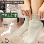 靴下 レディース 日本製 綿100% オーガニックコットン 滑り止め ゆったり ゆるい くるぶし ルームソックス