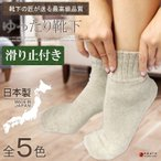 Yahoo!日本製靴下apple靴下 レディース 日本製 綿100% オーガニックコットン 滑り止め ゆったり ゆるい くるぶし ルームソックス