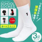 ショッピングソックス 靴下 ネコ 刺繍 スクールソックス 3足セット ワンポイント 敬老の日