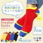 ショッピング日本製 日本製 15〜28cm 靴下 ソックス カラフルソックス くるぶしソックス レディース メンズ キッズ 子供 子ども 黒 ブラック 赤 青 黄色 お揃い