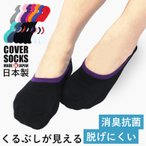 Yahoo!apple靴下 メンズ レディース 日本製 綿100% くるぶし スニーカーソックス パンプス オーガニックコットン おしゃれ 白 母の日