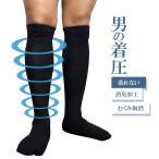 着圧ソックス 靴下 メンズ ニーハイ 5本指 ハイソックス 消臭靴下 日本製 綿100% オーガニックコットン 着圧