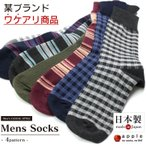 【訳あり】【日本製】靴下 メンズ 綿100% 某ブランド商品 柄 ボーダー かっこいい おしゃれ 紳士 ソックス くつ下 socks
