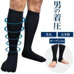 着圧ソックス メンズ オープントゥ 5本指 消臭靴下 40cm 医療 日本製 ハイソックス 靴下 綿100% オーガニックコットン ビジネスソックス 着圧 むくみ解消