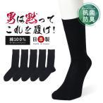 靴下 メンズ ビジネス セット 5足 綿100% 紳士 男性 消臭 抗菌 黒 ブランド ソックス ワンポイント