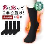 送料無料 発熱繊維 靴下 暖かい あったか 消臭靴下 日本製  4足組  セット メンズ 消臭 防臭 臭わない 無地 紳士 男性 ビジネス 足冷え 冷え性