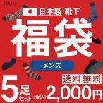 【日本製 福袋 靴下 5足セット】★送料無料★ メンズ 紳士 男性 男 ソックス くつした くつ下 おしゃれ メンズソックス メンズ靴下 ソックス くつ下 socks
