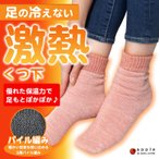 靴下 暖かい あったか レディース くるぶし 冷え性 カシミヤ カシミア 女性 黒 ソックス 温かい 母の日 プレゼント
