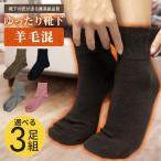 Regular Socks - 靴下 暖かい あったか レディース 選べる3足組 ゆったり靴下 ウール 日本製 レディース ゆったり ゆるい 冷え性 冷え対策 羊毛混