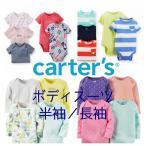 Carter's カーターズ  お試し!ボディスーツ 半袖 長袖 男の子 女の子 ベビー 赤ちゃん 送料無料  ポイント消化 ポイント消費