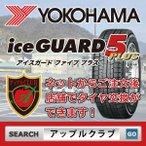 2016年以上製造 YOKOHAMA ice GUARD 5 PLUS 195/65R15 91Q スタッドレス 新品・正規品