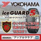 ヨコハマ アイスガードファイブ プラス IG50+ ice GUARD 5 PLUS 215/60R17 96Q スタッドレス