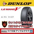 ダンロップ ルマン5 205 60R16 92HDUNLOP LE MANS VLM5 205 60-16