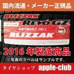 2016年製以上 メーカー正規品 REVO GZ 205/60R16 92Q スタッドレスタイヤ BLIZZAK ブリザック BRIDGESTONE