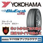 YOKOHAMA ヨコハマ  BluEarth RV-02 205 60R16 92H 低燃費タイヤ F9346