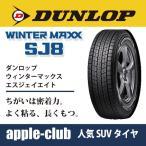 WINTER MAXX SJ8 265/70R16 112Q スタッドレスタイヤ SUV用 ウインターマックス エスジェイエイト DUNLOP ダンロップ