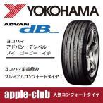 YOKOHAMA ヨコハマ ADVAN dB V551 225/45R18 91W サマータイヤ ADVAN アドバン デシベル コンフォートタイヤ