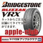 BRIDGESTONE ブリヂストン BLIZZAK VRX 165/65R14 79Q 乗用車用 スタッドレスタイヤ ブリザック 新品・税込