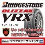 2016年製品 VRX 245/40R20 95Q スタッドレスタイヤ BLIZZAK ブリザック BRIDGESTONE ブリヂストン