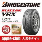 2016年製品 VRX 245/45R19 98Q スタッドレスタイヤ BLIZZAK ブリザック BRIDGESTONE ブリヂストン