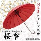 傘 レディース おしゃれ 京都花舞妓 桜雫雨に濡れると桜柄が浮き出る16骨 ワンタッチ式 ジャンプ傘 ラッピング 贈り物
